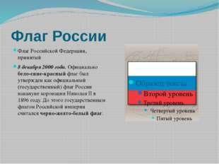 Флаг России Флаг Российской Федерации, принятый 8 декабря 2000 года. Официаль
