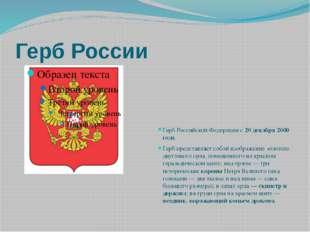 Герб России Герб Российской Федерации с 20 декабря 2000 года. Герб представля