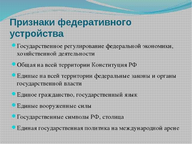 Признаки федеративного устройства Государственное регулирование федеральной э...