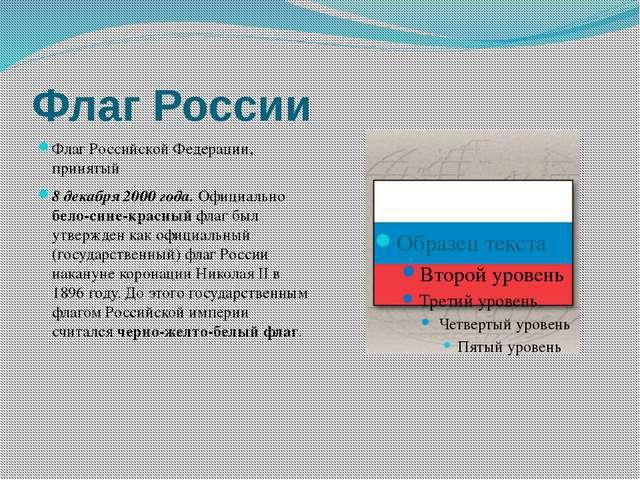 Флаг России Флаг Российской Федерации, принятый 8 декабря 2000 года. Официаль...