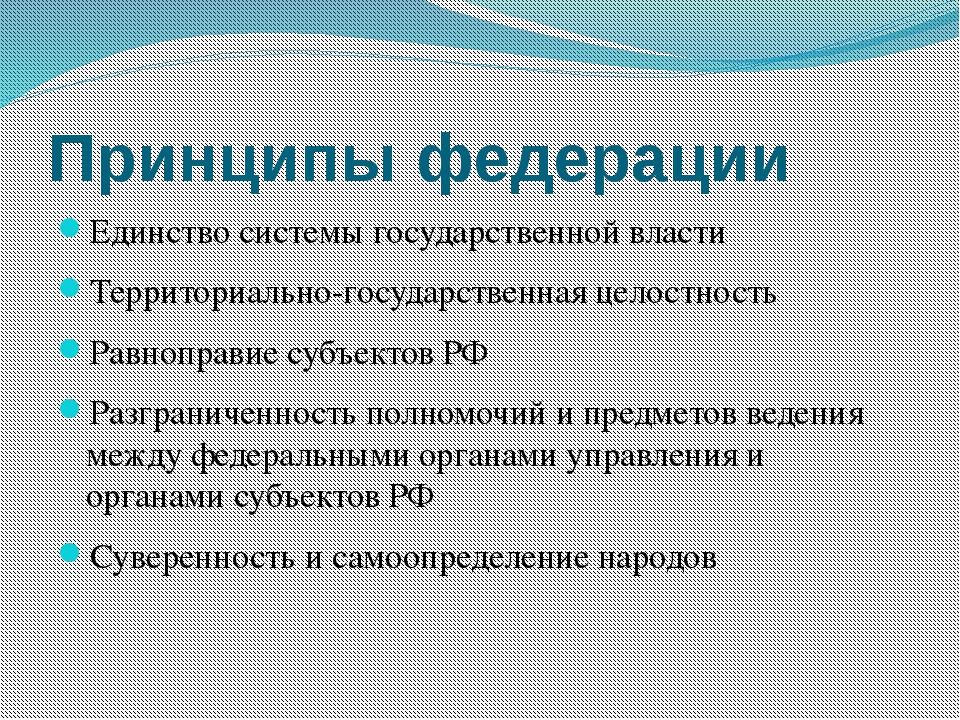 Принципы федерации Единство системы государственной власти Территориально-гос...
