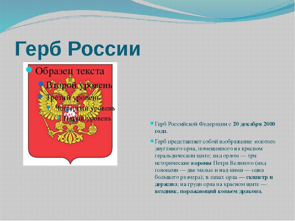 Герб России Герб Российской Федерации с 20 декабря 2000 года. Герб представля...