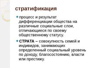 стратификация процесс и результат дифференциации общества на различные социал