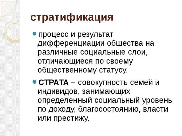 стратификация процесс и результат дифференциации общества на различные социал...