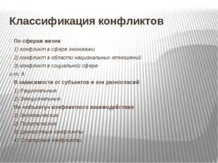 Классификация конфликтов По сферам жизни: 1) конфликт в сфере экономики 2) ко