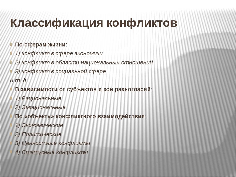 Классификация конфликтов По сферам жизни: 1) конфликт в сфере экономики 2) ко...