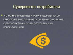 Суверенитет потребителя это право владельца любых видов ресурсов самостоятель