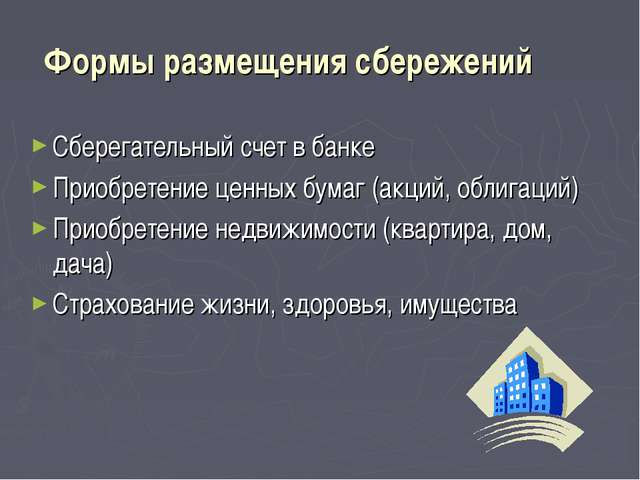 Формы размещения сбережений Сберегательный счет в банке Приобретение ценных б...