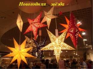 Новогодняя звёзда