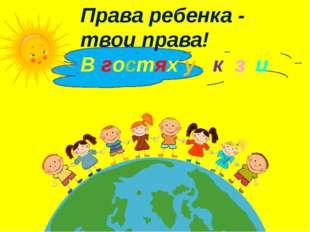 Права ребенка - твои права! В гостях у сказки