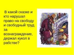 В какой сказке и кто нарушал право на свободу и свободный труд за вознагражд