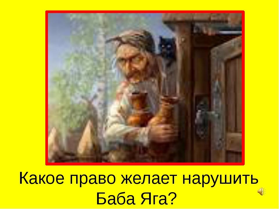 Какое право желает нарушить Баба Яга?
