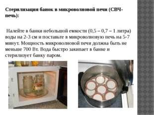 Стерилизация банок в микроволновой печи (СВЧ-печь): Налейте в банки небольшой
