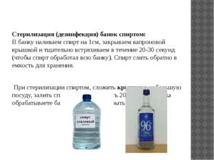 Стерилизация (дезинфекция) банок спиртом: В банку наливаем спирт на 1см, зак