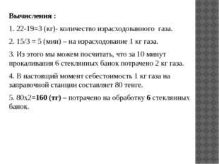 Вычисления : 1. 22-19=3 (кг)- количество израсходованного газа. 2. 15/3 = 5 (