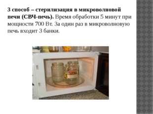 3 способ – стерилизация в микроволновой печи (СВЧ-печь). Время обработки 5 ми