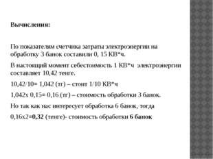 Вычисления: По показателям счетчика затраты электроэнергии на обработку 3 ба