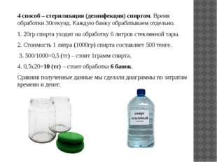 4 способ – стерилизация (дезинфекция) спиртом. Время обработки 30секунд. Кажд