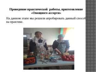 Проведение практической работы, приготовление «Овощного ассорти» На данном эт