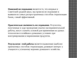 Новизной исследования является то, что впервые в Советской средней школ, мы п