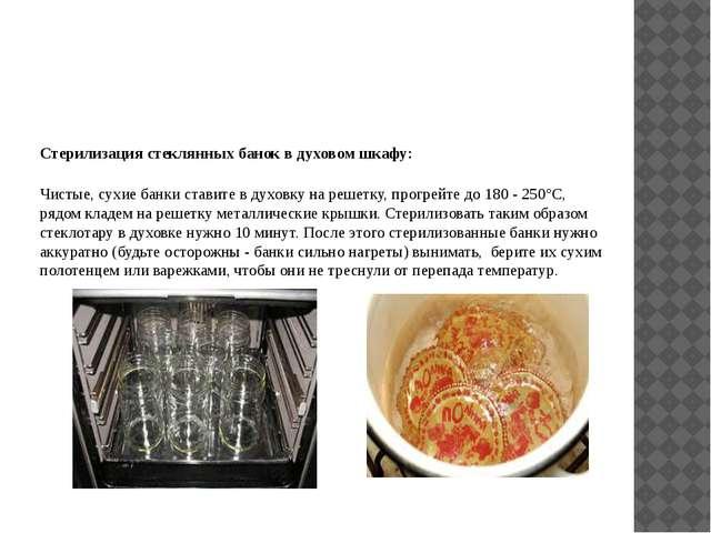 Стерилизация стеклянных банок в духовом шкафу: Чистые, сухие банки ставите в...