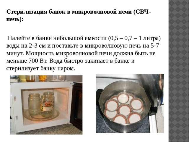 Стерилизация банок в микроволновой печи (СВЧ-печь): Налейте в банки небольшой...