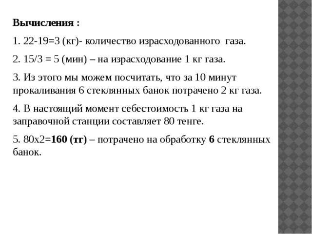 Вычисления : 1. 22-19=3 (кг)- количество израсходованного газа. 2. 15/3 = 5 (...