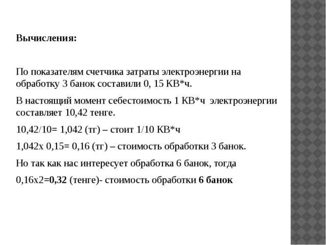 Вычисления: По показателям счетчика затраты электроэнергии на обработку 3 ба...