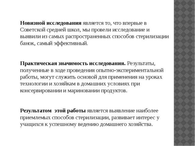 Новизной исследования является то, что впервые в Советской средней школ, мы п...