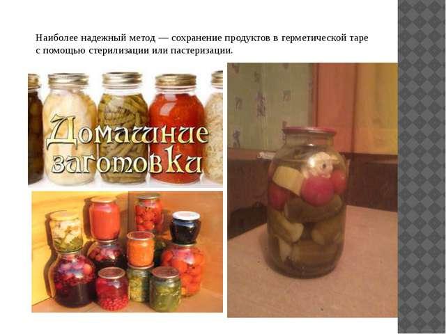 Наиболее надежный метод — сохранение продуктов в герметической таре с помощь...