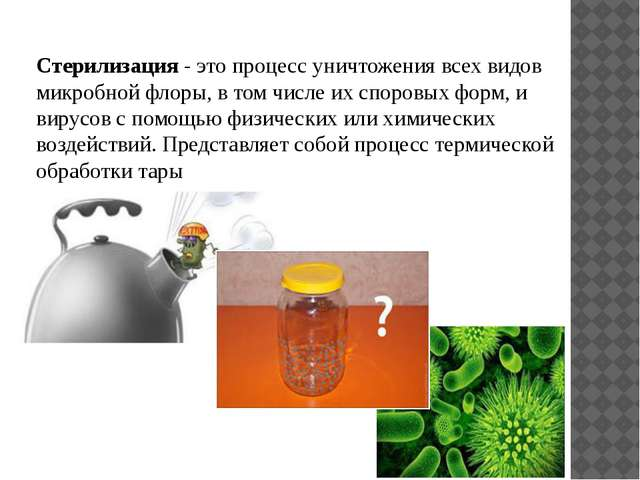 Стерилизация - это процесс уничтожения всех видов микробной флоры, в том числ...
