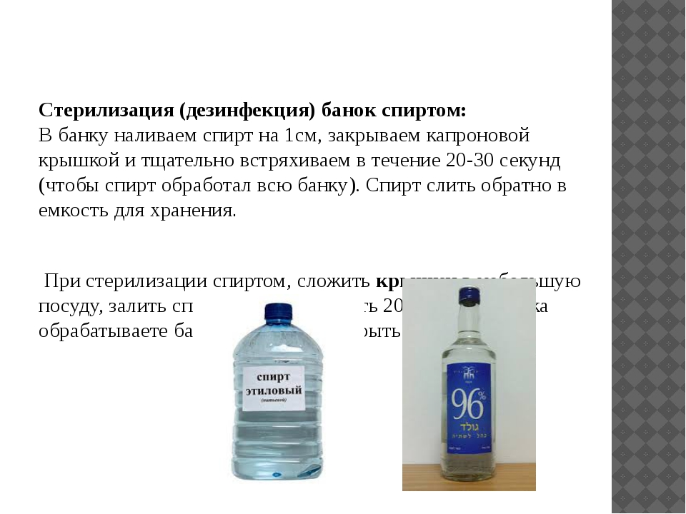 Стерилизация (дезинфекция) банок спиртом: В банку наливаем спирт на 1см, зак...