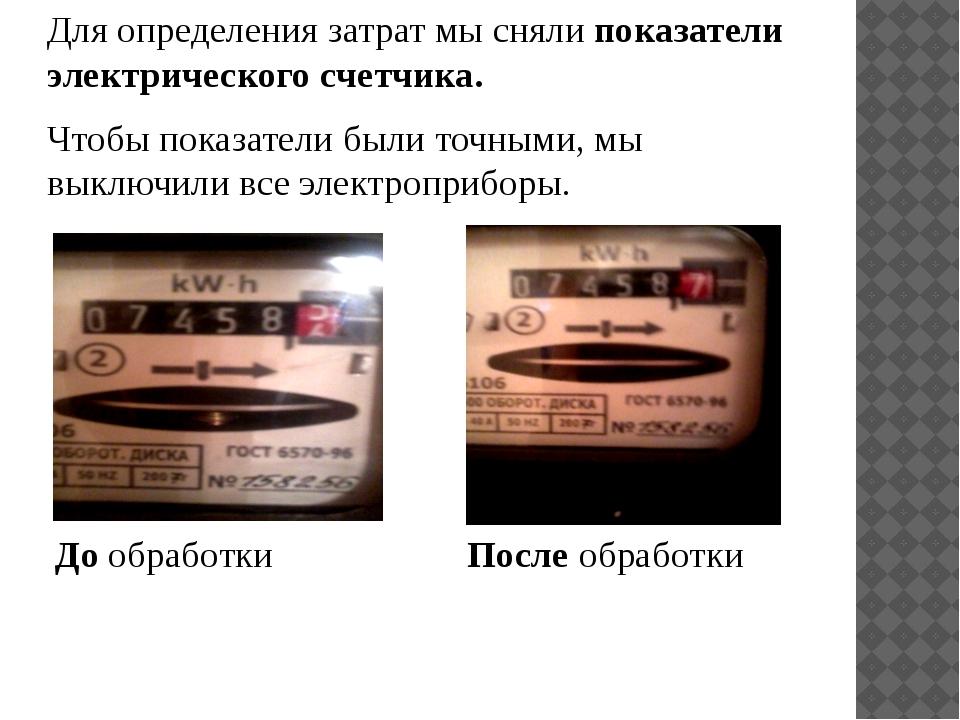 Для определения затрат мы сняли показатели электрического счетчика. Чтобы пок...