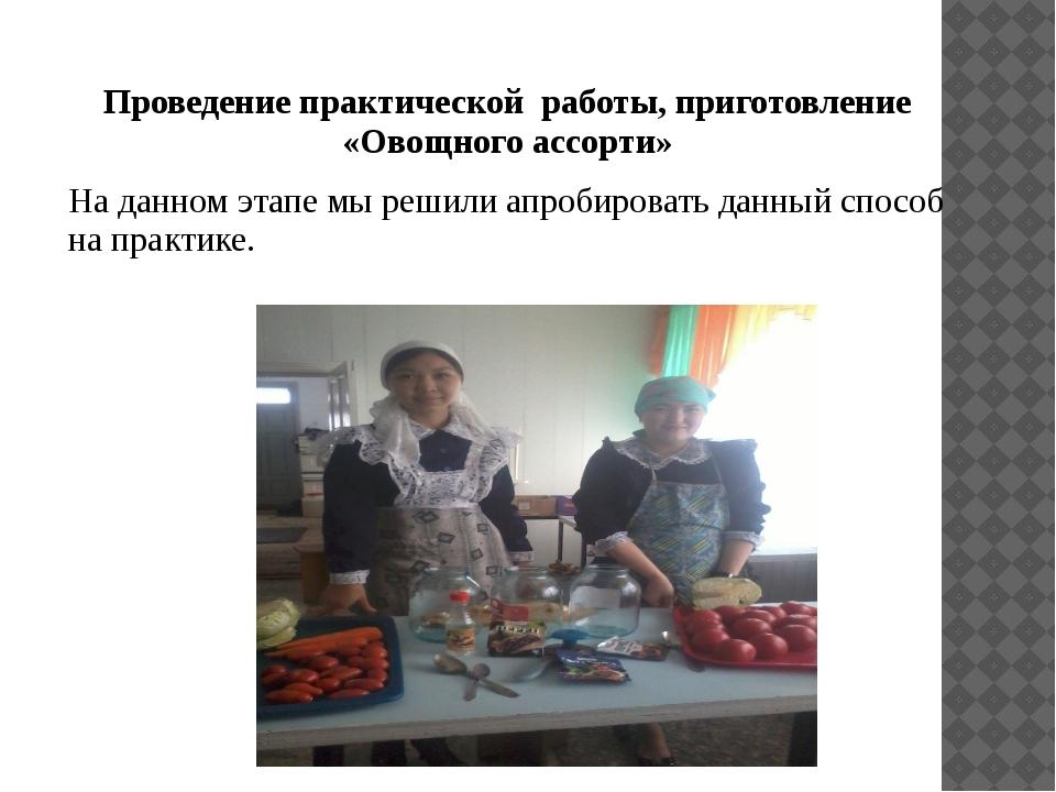 Проведение практической работы, приготовление «Овощного ассорти» На данном эт...