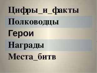 1. Назовите имя лётчика, героя Советского Союза, первым совершившим воздушный