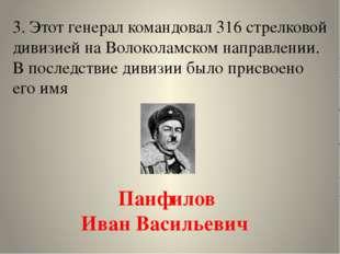 4. 1 декабря 2001 года этому выдающемуся Маршалу Советского Союза, участнику