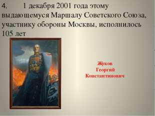 5. Кто из военачальников являлся начальником Генерального штаба во время Моск