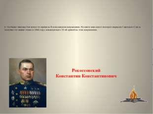 2. Этот человек во время Московской битвы командовал гвардейской кавалерией,