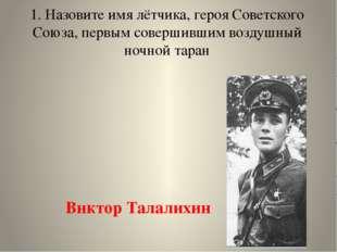 3. Воины 316 стрелковой дивизии, герои Советского Союза, героически сражались