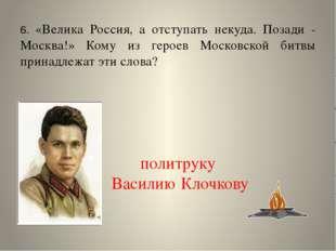3. Москве, как городу-участнику войны, присвоено почётное звание город- герой