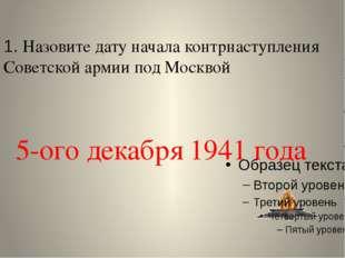 2. Начало битвы под Москвой было очень символично - состоялся парад на Красно