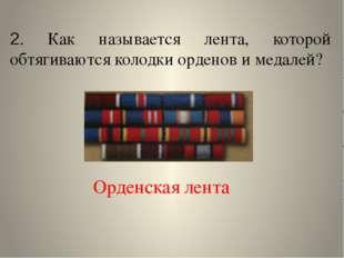 5. Сколько раз звание Героя Советского Союза присваивалось маршалу Г.К. Жуков