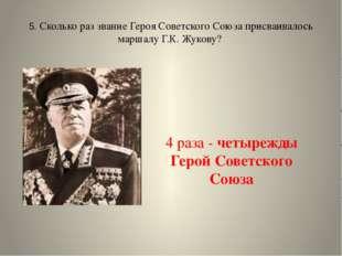 3. По плану «Барбаросса» при захвате Советского Союза удары наносились по трё