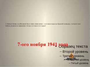 3. Эта операция по контрнаступлению наших войск под Москвой перечеркнула план
