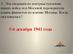 4. Конец сентября 1941 года считается началом наступления фашистских войск на