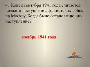 5. Сколько человек получило звание Героя Советского Союза в Московской битве?