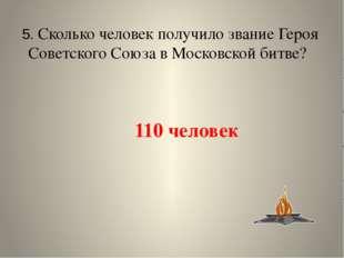 6. Сколько дней продолжалась битва под Москвой? 203 дня и ночи