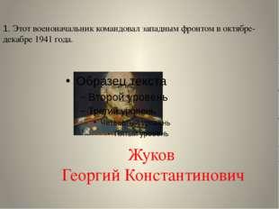 2. Этот генерал являлся начальником гарнизона Москвы и вместе с Г.К. Жуковым