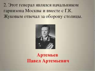 3. Этот генерал командовал 316 стрелковой дивизией на Волоколамском направлен