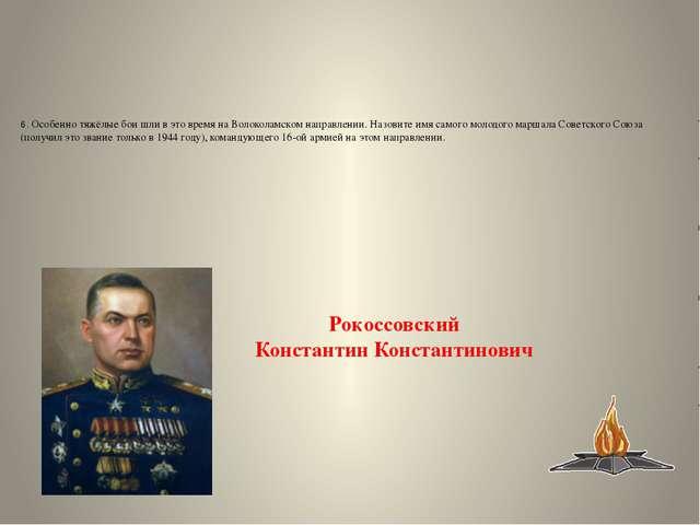 2. Этот человек во время Московской битвы командовал гвардейской кавалерией,...